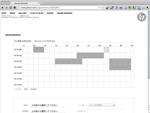 jethair_web03.jpg